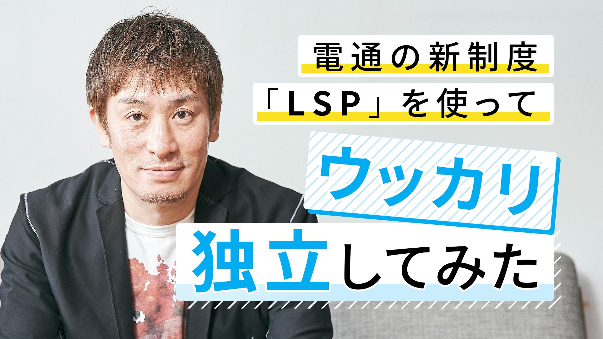 クリエイティブディレクターの中村英隆が、電通の新制度「ライフシフトプラットフォーム」を利用して会社を辞めたワケ