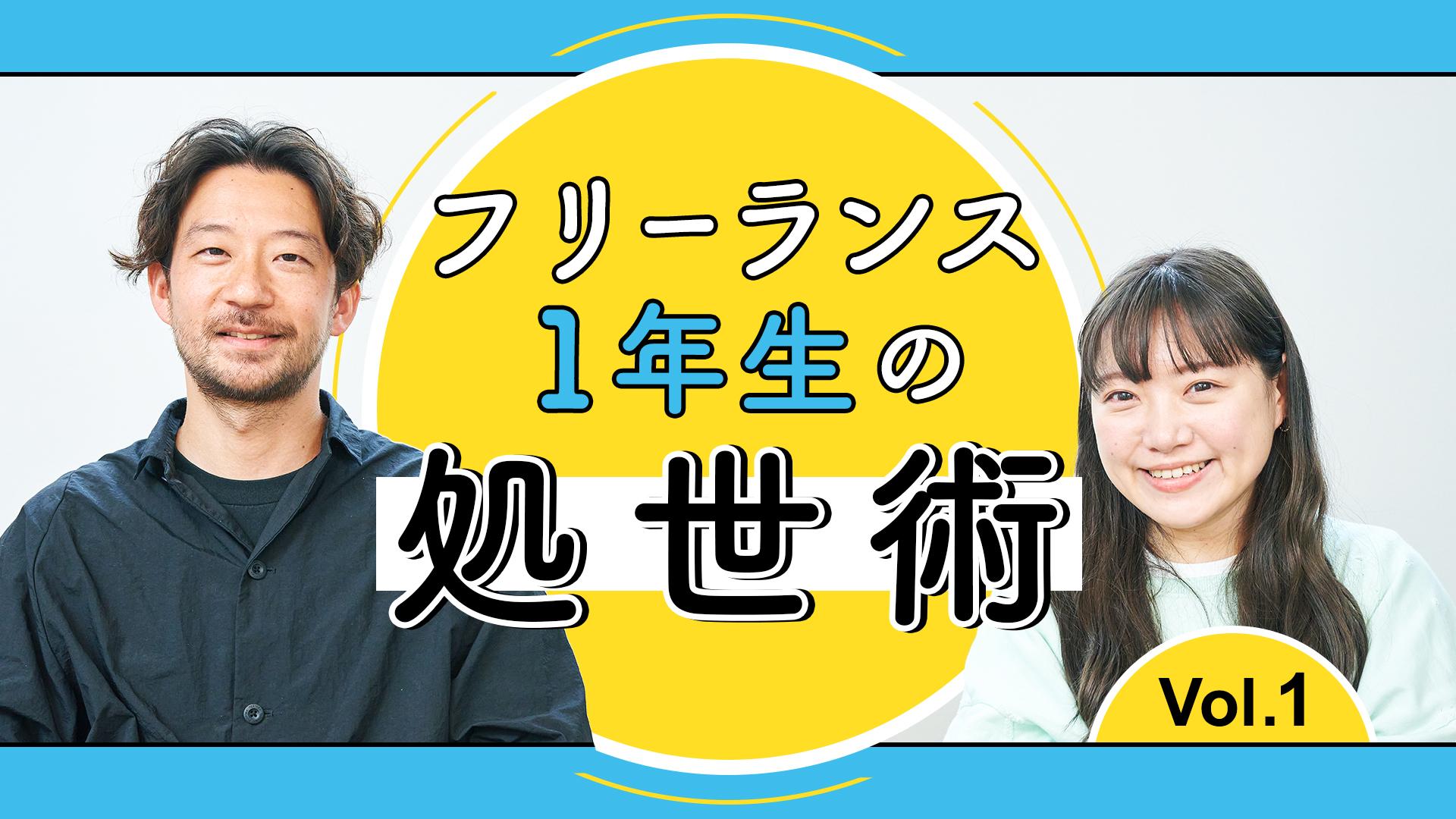 税理士・松崎怜が教えるフリーランス1年生が知っておくべき12のこと【1】「独立したら依存先を増やすべき」