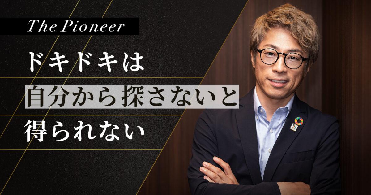ロンブー田村淳の人生の投資術「周りも自分もドキドキさせるため、お金と時間の投資をいとわない」