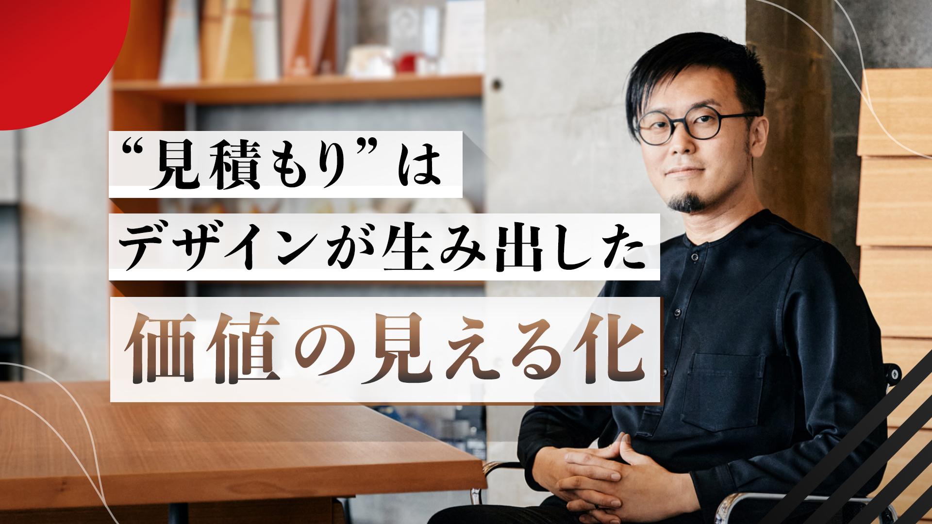 「表現の世界で、価格によってクオリティはブレちゃいけない」NOSIGNER 太刀川英輔のデザイン思考