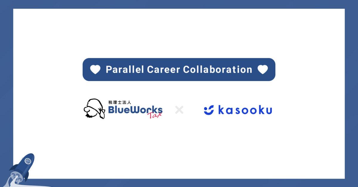 複業・転職マッチングプラットフォーム「kasooku」が、フリーランスに特化したサービスと連携開始! 【週刊】お役立ち!チップスニュース