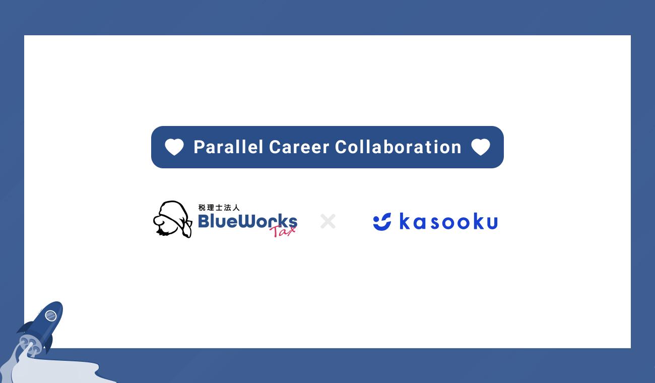 複業・転職マッチングプラットフォーム「kasooku」が、フリーランスに特化したサービスと連携開始!|【週刊】お役立ち!チップスニュース