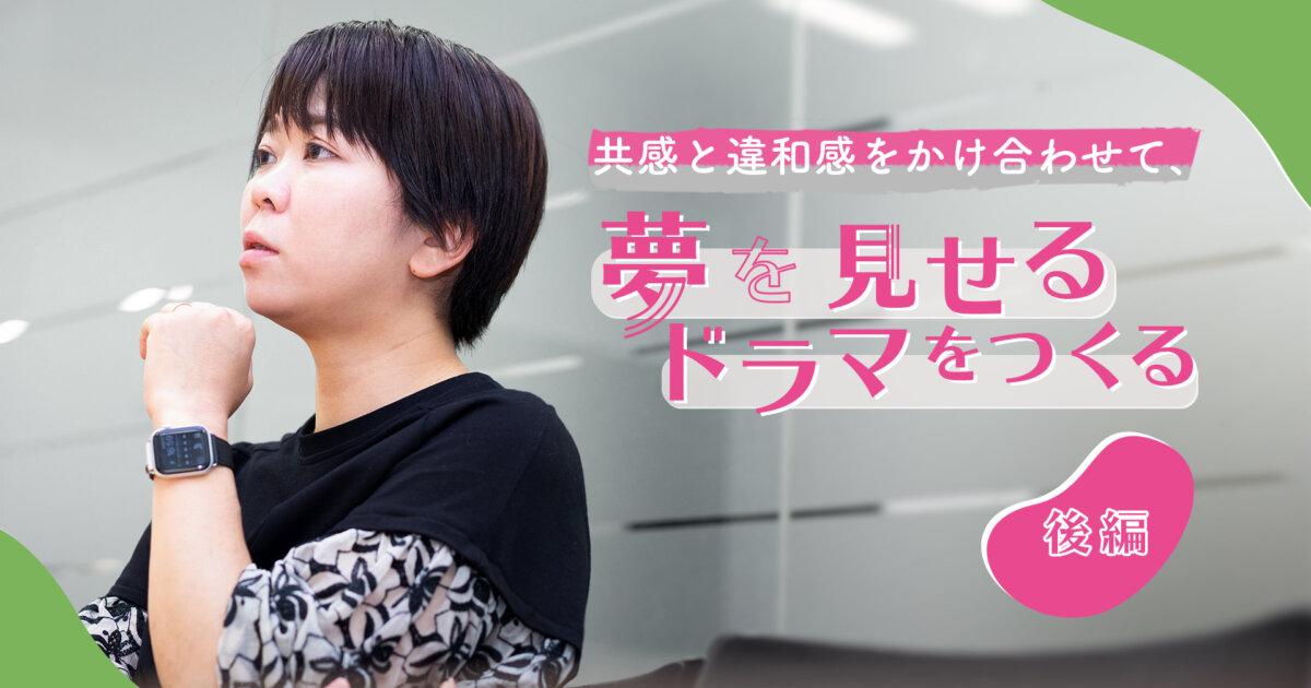 『大豆田とわ子と三人の元夫』プロデューサー・佐野亜裕美のパンクな半生【後編】ずっとテレビドラマに夢を見ていたい