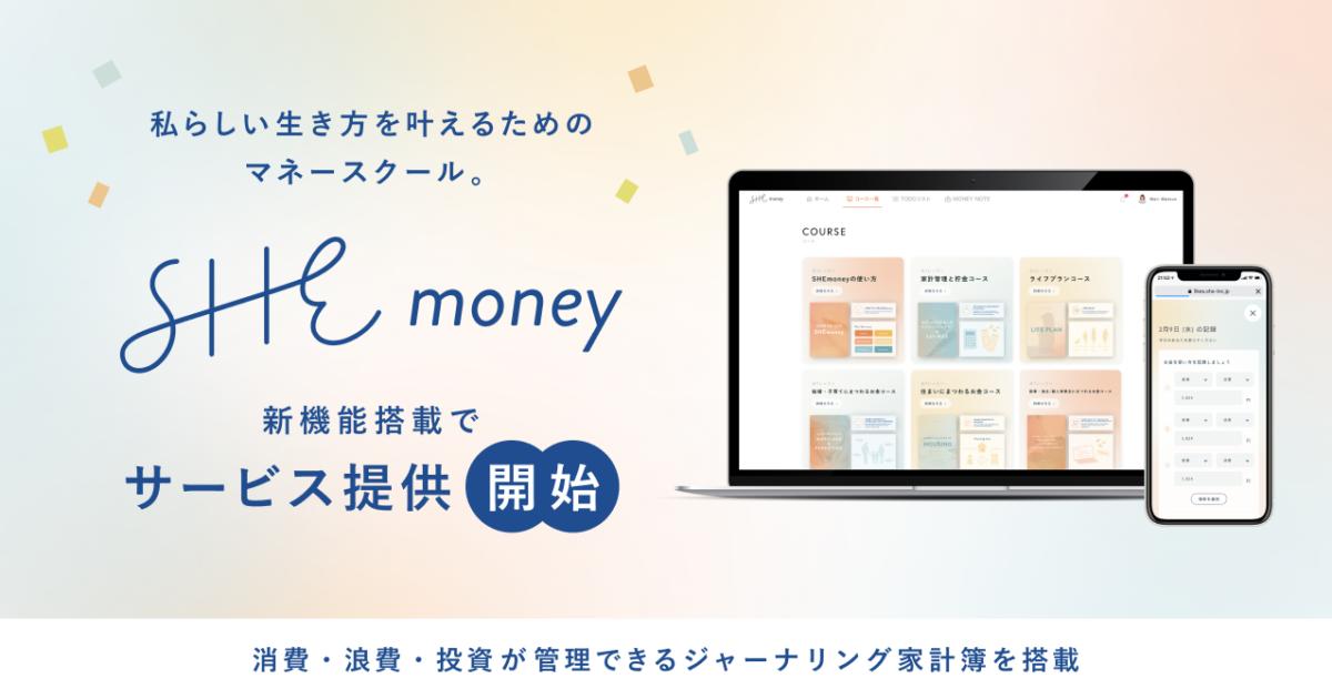 SHEが家計管理から資産運用まで学べるマネースクールをスタート! 【週刊】お役立ち!チップスニュース