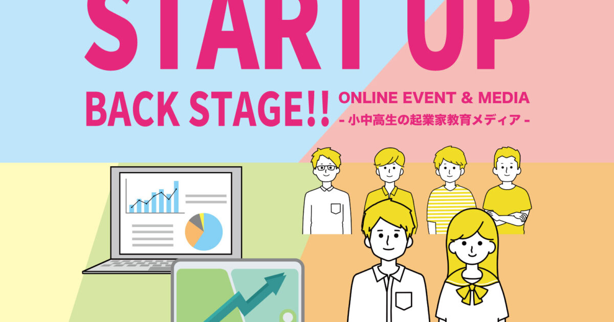 小中高生向けの起業家教育メディア「スタートアップバックステージ」がスタート!|【週刊】お役立ち!チップスニュース