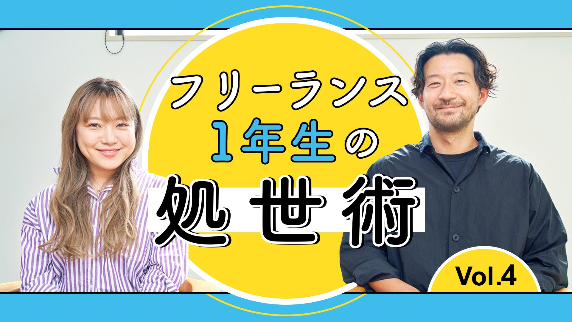 税理士・松崎怜が教えるフリーランス1年生が知っておくべき12のこと【4】「独立の手続き&役所とのコミュニケーション術」