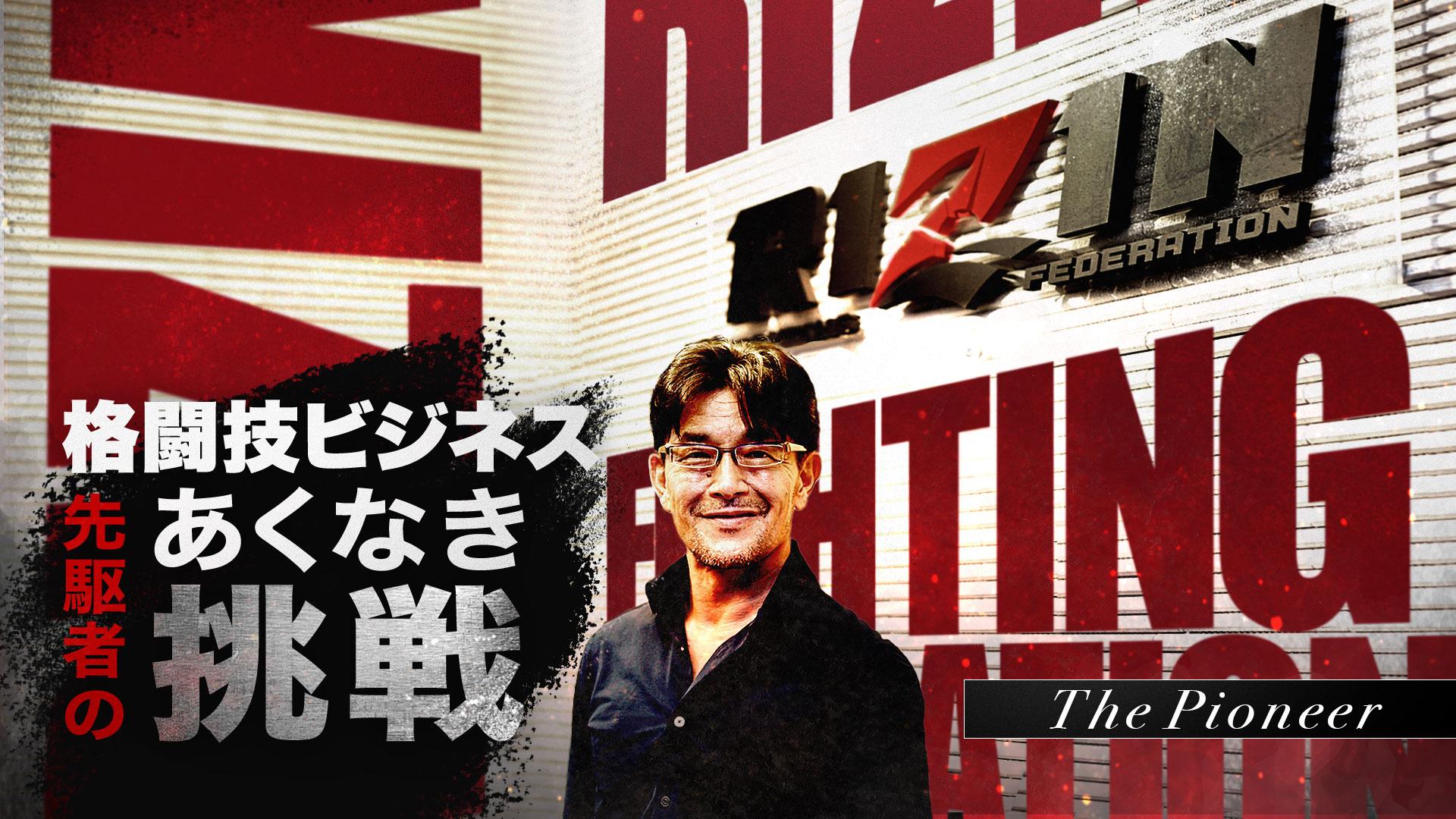 """PRIDE設立、売却、そしてRIZIN立ち上げへ。""""経営者・榊原信行""""が生きた格闘技ビジネスの栄光、挫折、挑戦の半生"""