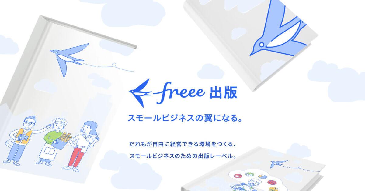 "freeeが出版レーベルをスタート。スモールビジネスの新概念""ウルトラニッチ""の世界に迫る1冊を刊行!|【週刊】お役立ち!チップスニュース"